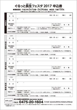 gurutto_nagaiki_ura.jpg