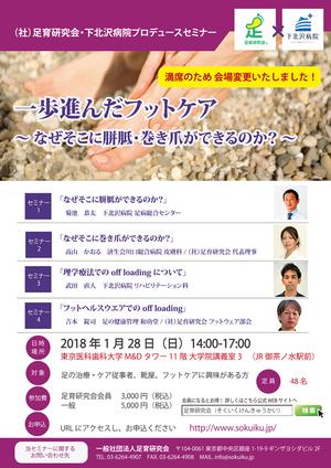 20180128_event.jpg