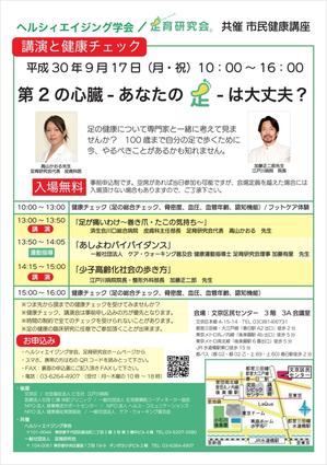 shiminkenkou_20180917.jpg