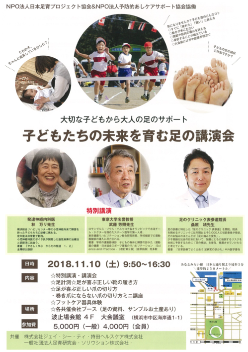 event_20181110.png