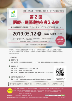 event_20190512_renkeikai.jpg