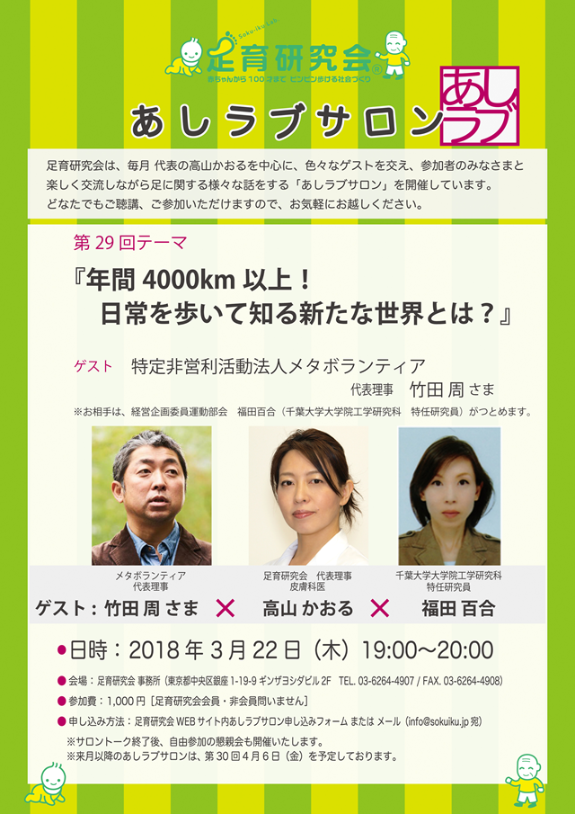 http://www.sokuiku.jp/photo/ashi_love0322.png