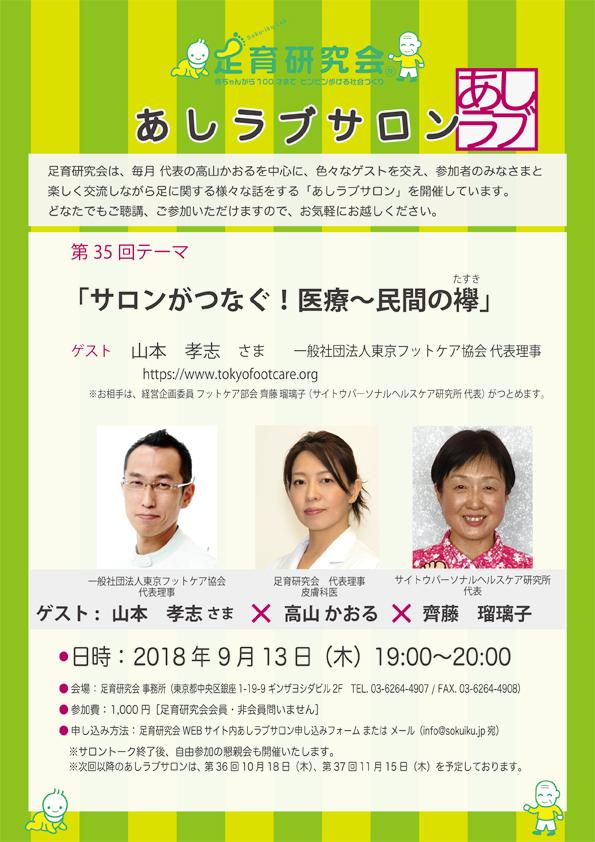 http://www.sokuiku.jp/photo/ashilove20180913.jpg