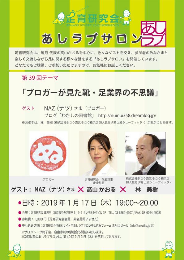 http://www.sokuiku.jp/photo/ashilove20190117_a.jpg