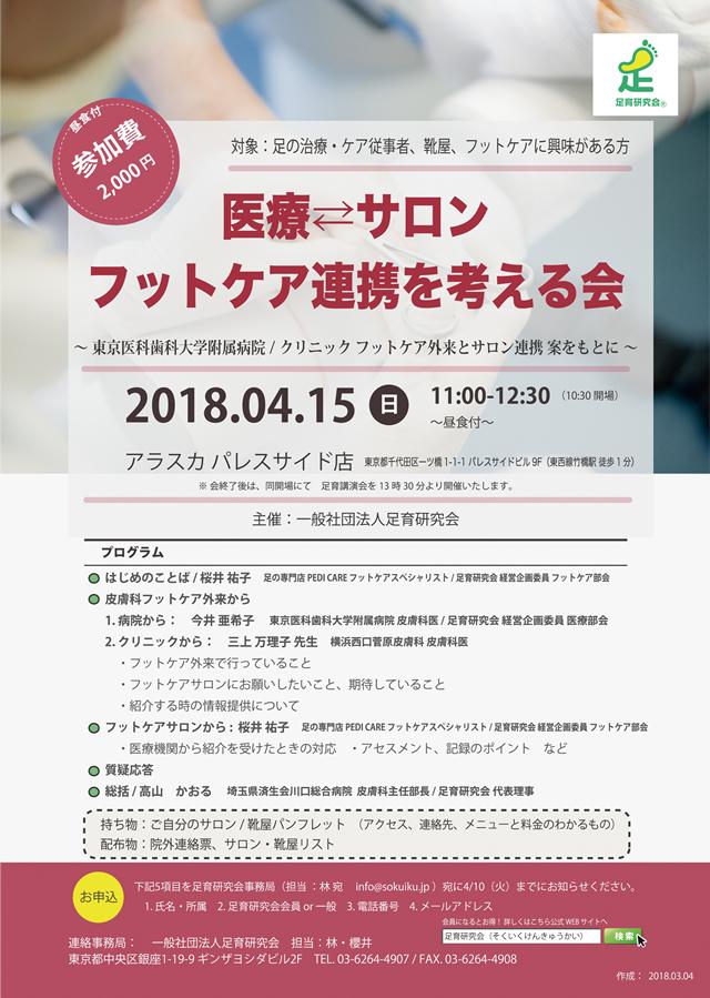 http://www.sokuiku.jp/photo/event_20180415_sun.png