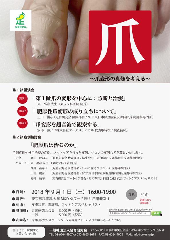http://www.sokuiku.jp/photo/tsume_s_20180901.jpg