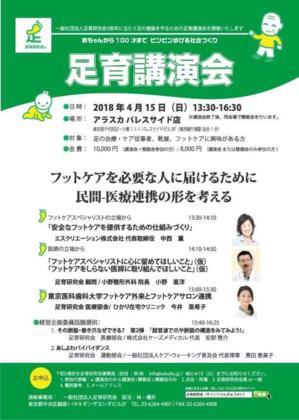 ashiiku_kouenkai_20180415.png