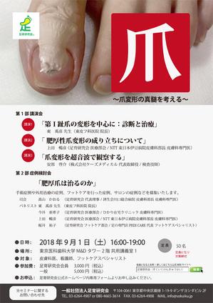 tsume_s_20180901.jpg