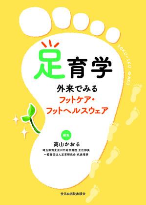 ashiikugaku.jpg