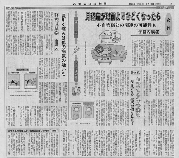 yaeyama20200709.png