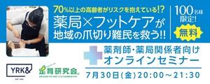 薬局×フットケアセミナー_アップ用.jpg