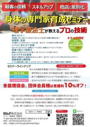 1メインセミナーフライヤー7.10_pages-to-jpg-0001.jpg