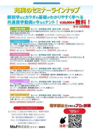 3メインセミナーフライヤー7.10_page-0001.jpg