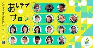 2021_sokuiku.jpg