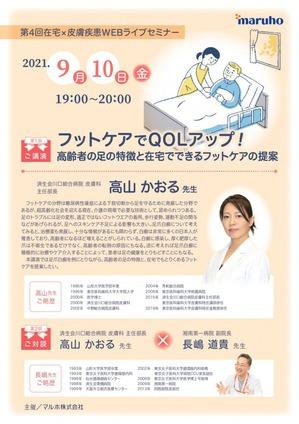 【seminar】表面.jpg