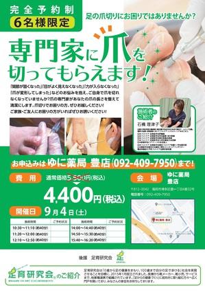 ゆに薬局豊店チラシjpeg.jpg