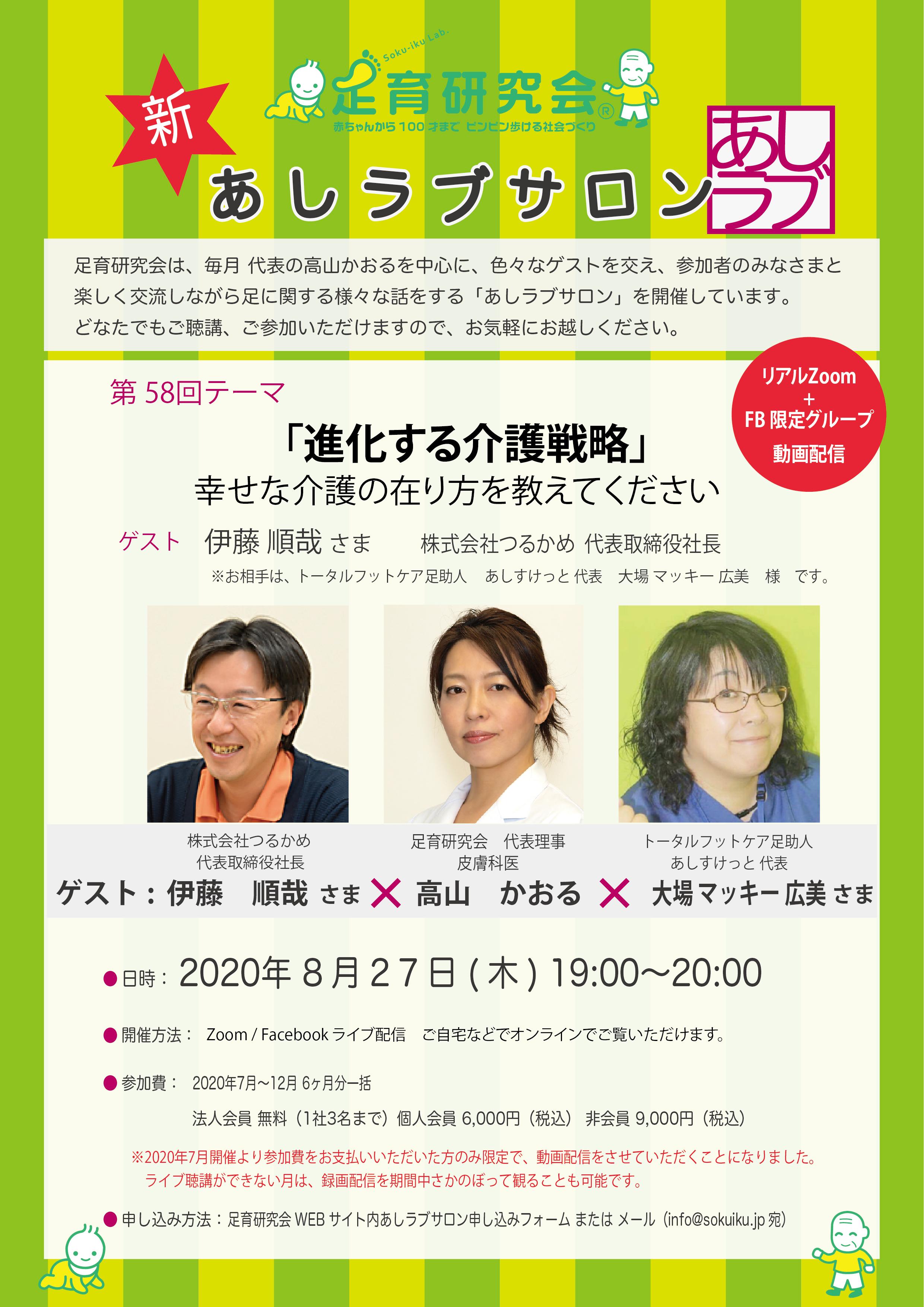 https://www.sokuiku.jp/photo/ashilove20200824.jpg