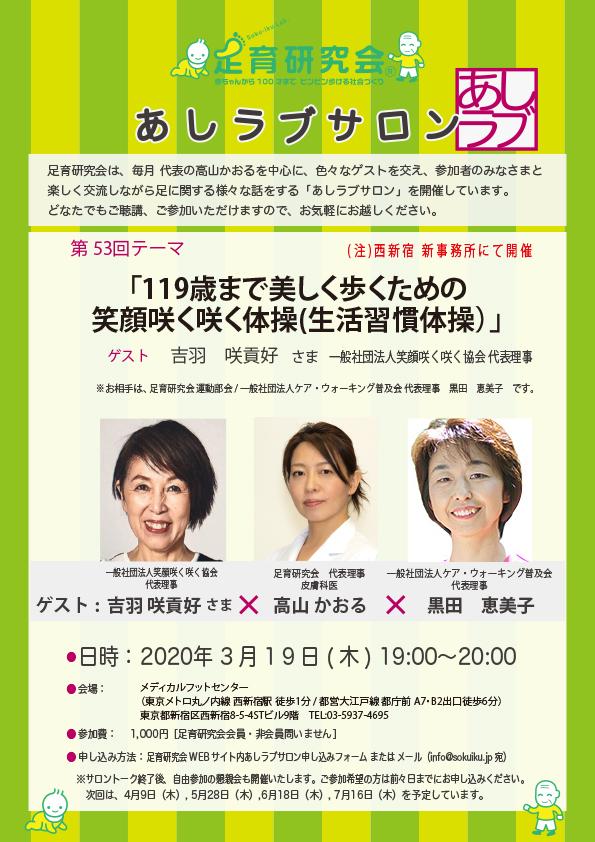 https://www.sokuiku.jp/photo/ashilove_20200319_002.jpg